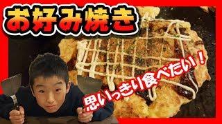 お好み焼き 食べ放題!【道とん堀】オムそば ( ゚Д゚)ウマー 鉄板焼き