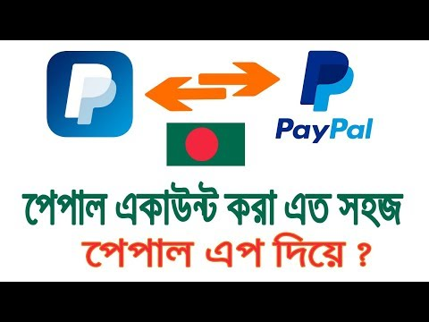 Create Paypal | Verified paypal Account | From Bangladesh With Paypal Apps 2018