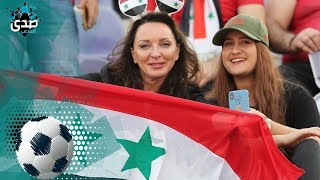 أجواء مباراة #الأردن و #سوريا وردود الأفعال بعد فوز النشامى