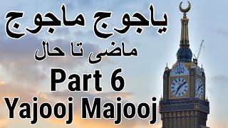 Yajooj Majooj and Dhul-Qarnayn Part 06 [Gog and Maygog][Cyrus the Great][Surah-Alkahf] Yajuj Majuj