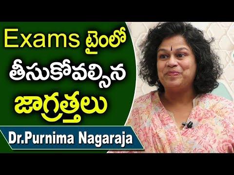 Exams సమయంలో ఈ జాగ్రతలు తీస్కుంటే మీకు తిరుగుండదు    Dr. Purnima Nagaraja   DoctorsTv