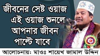 জীবনের সেষ্ট ওয়াজ  Maulana Jamal uddin  এই ওয়াজ শুনলে আপনার জীবন পাল্টে যাবে