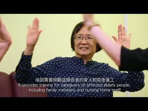 Music Intervention for People with Dementia and their Family Caregivers 為認知障礙症患者及其照顧者提供音樂律動干預
