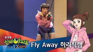 신비아파트 뮤지컬 커튼콜 하리 직캠 Fly Away 뮤지컬 신비아파트 고스트볼X의 탄생