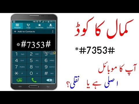 How to check samsung mobile'Original'' Or ''Fake'' (Urdu,Hindi).*#7353#