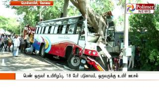 CCTV Footage of Pollachi Bus Accident - Women dies on spot | Polimer News