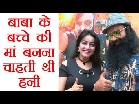 Xxx Mp4 Gurmeet Ram Rahim के बच्चे की मां बनना चाहती थी Honeypreet । वनइंडिया हिंदी 3gp Sex