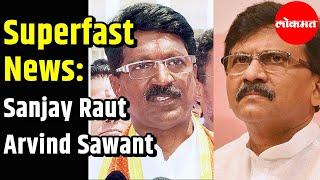 Sanjay Raut Admitted to Leelavati | Lokmat Superfast News