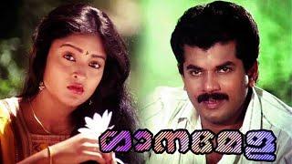 New Released Malayalam 2021 | New Malayalam Super Hit Full HD Movie | Malayalam Full Movie
