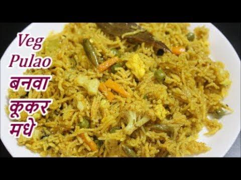 कुकर मधे बनवा कमी वेळात चविष्ट वेज पुलाव /VEG PULAO in cooker. recipe in marathi