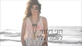#x202b;רוני דלומי - לשמור עליי Roni Dalumi#x202c;lrm;