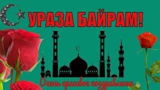 🌹Красивые Поздравления с Ураза Байрам🌹видео поздравления🌹открытка на УРАЗА БАЙРАМ