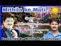 Download Mithila ke Mati... Full Audio Song   Singer UDITNARAYAN JHA  LYRICS AND COMPOSED BY PRAKASH   MP3,3GP,MP4
