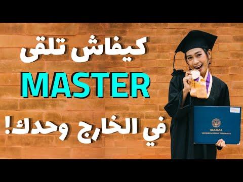 How To Apply For Masters Degree Abroad -  كيفية البحث و التقديم لشهادة الماجستير في الخارج
