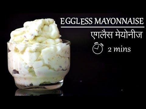 Thick and creamy Mayonnaise | एगलैस मेयोनीज | Mayonnaise recipe in hindi | Eggless Mayonnaise