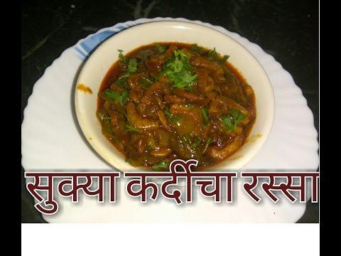Sukya kardi cha kalwan /  aambad cha rassa / dry prawns curry/ agri-koli style- dry prawns recipe