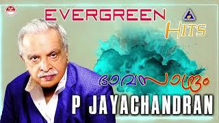 ഭാവസാന്ദ്രം..  പി ജയചന്ദ്രൻ ഹിറ്റ്സ്  P Jayachandran Hits Evergreen Hit melodies Old Songs