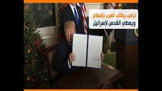 ماذا ولماذا؟: ترامب يطالب العرب بالسلام