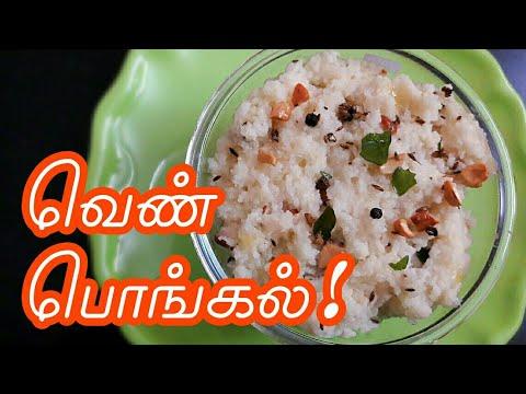 Ven pongal   வெண் பொங்கல்   pongal recipe in Tamil