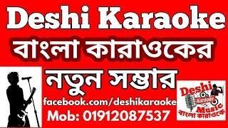 Jare Jare Ure Pakhi Karaoke With Lyrics   Lata Mangeshkar   Bangla Karaoke   Deshi Karaoke
