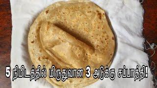 5  நிமிடத்தில் மிருதுவான 3 அடுக்கு சப்பாத்தி/சப்பாத்தி/ரொட்டி/chappathi/roti