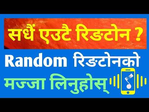 How To Set Random Mobile Ringtones For Incoming Calls [In Nepali]
