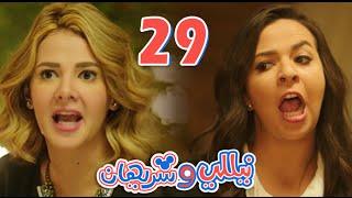 مسلسل نيللي وشريهان - الحلقه التاسعه والعشرون  | Nelly & Sherihan - Episode 29