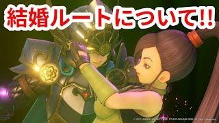 【PS4】エマ以外のキャラに告白すると!マルティナ達と結婚できるかを解説 • ドラクエ11 / Dragon Quest XI • 720p / 60fps【DQ11】