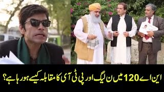NA 120 me PMLN or PTI ka Muqabla Kaise Ho Raha hai dekhen Is video mein