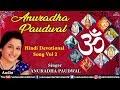 Anuradha Paudwal Hindi Devotional Songs Audio Jukebox Full S
