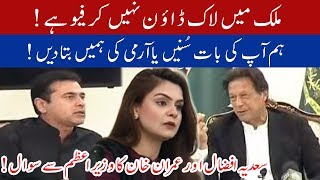 Anchor Saadia Afzaal and Imran Khan ask important question from PM | 92NewsHD