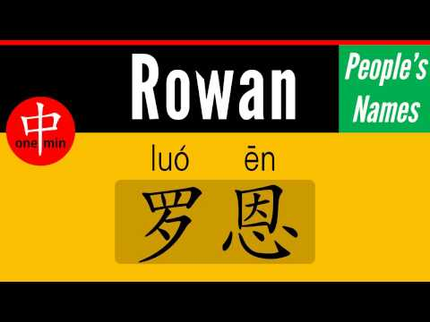 How to Say Your Name ROWAN in Chinese?