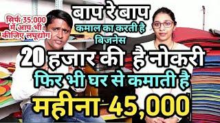 45,000 ₹ महीना घर से कमाती है। Slipper making business success story।Business ideas in hindi