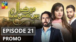 Main Khayal Hoon Kisi Aur Ka Episode #21 Promo HUM TV Drama