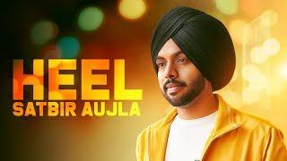 Heel : Satbir Aujla ( Full Song ) Latest Punjabi Songs 2019 | Geet MP3
