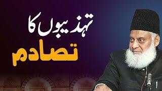 Tehzeebon Ka Tasadum By Dr. Israr Ahmed [HD]
