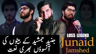 Junaid Jamshed Son Got Emotional While Paying Tribute To His Father | Ramazan 2018 | Express Ent