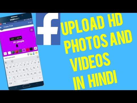 How to Upload Photos or Videos on facebook in Hindi/urdu