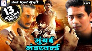मुंबई अंडरवर्ल्ड  | 2018 साउथ इंडियन हिंदी डब्ड़ फ़ुल एचडी मूवी |  शर्मन जोशी, नसीरुद्दीन शाह