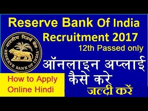 Latest Govt.Job  || Reserve bank of India 12th passed|| Apply kaise kare
