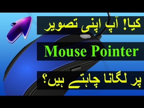 How to change Mouse cursor on windows 10   Learn in Urdu