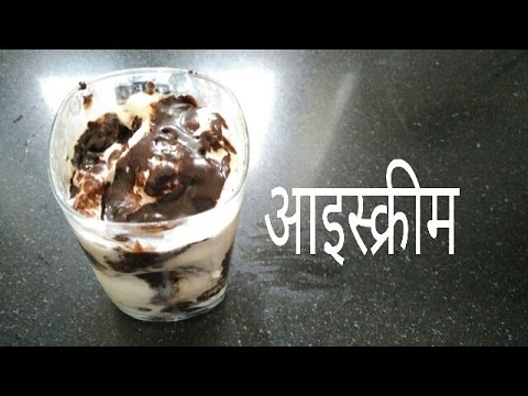 Chocolate Ice cream In Hindi
