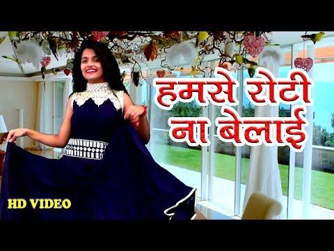 हमसे रोटी ना बेलाई-2018 का सबसे हिट गाना♪ Manisha Jha ♪ Bhojpuri Hit Song New HD Video
