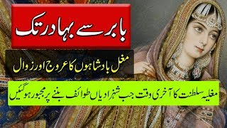 Beginning And End Of Mughal Empire - History of Mughal Badshah Babar To Bahadur Shah Zafar In Urdu