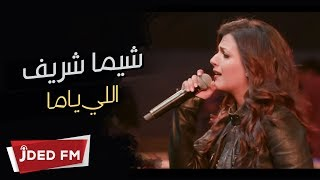 Shima Shereef - Ely Yama | 2019 | شيما شريف - اللي ياما