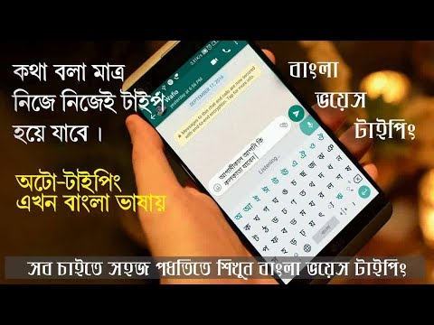 How to Write Bengla by voice command with Gboard.Bengali voice typing