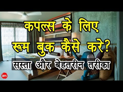 How to Book Room For Couple in Hindi   By Ishan