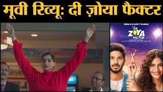 The Zoya Factor Review in Hindi | Sonam Kapoor | Dulquer Salmaan | Abhishek Sharma । The Lallantop