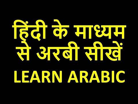 Learn Arabic through Hindi lesson - Arabic to Hindi