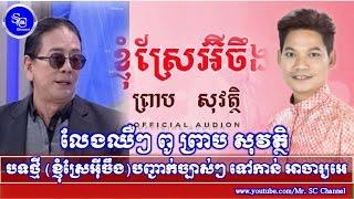 ព្រាប សុវត្ថិ,បញ្ជាក់ច្បាស់ៗ តាមរយៈចម្រៀង,ខ្ញុំស្រែអ៊ីចឹង, Khmer Hot News, Mr. SC Channel,